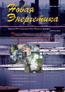 [журнал] новая энергетика [20032005 pdf rus] . форум