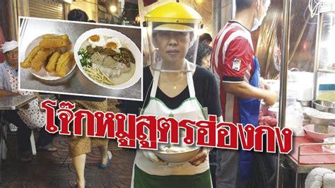 โจ๊กหมูสูตรฮ่องกง เจ้าแรกในประเทศไทย : อิ่มอร่อย
