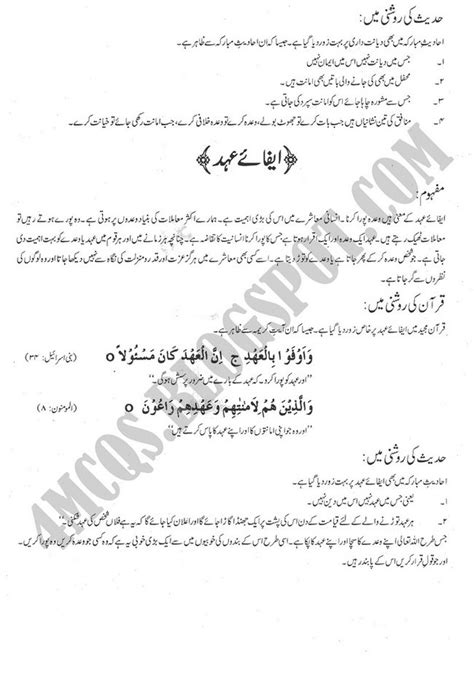 4 MCQ's: Islamiat notes for xi - نوٹ
