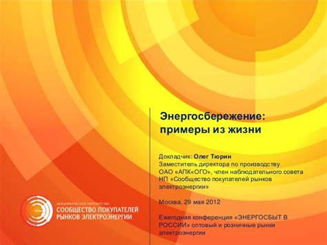 Программа энергосбережения образец и целевые показатели