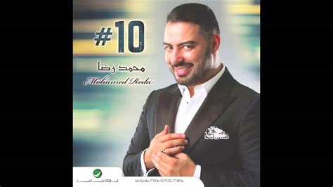 محمد رضا … #10