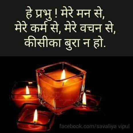 Bible image february 21, 2021 good mornig quotes. Pin by hemlata tyagi on truth   Good night hindi, Punjabi quotes, Morning quotes