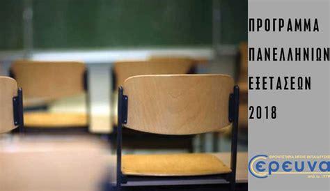 Οι μαθητές της γ΄λυκείου θα κάτσουν στα θρανία για τις εξετάσεις. Πρόγραμμα Πανελληνίων 2018