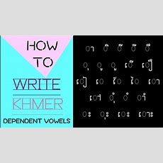 How To Write Khmer Dependent Vowels Youtube