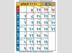 January 2018 Kalnirnay Marathi Calendar d Pinterest