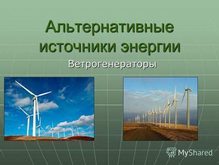 На Студопедии вы можете прочитать про Использование альтернативных источников энергии. Подробнее.