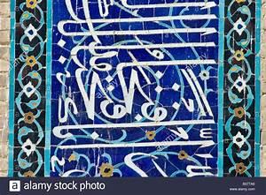 Ceramic, Tile, Arabic, Calligraphy, At, The, Jameh, Masjid, Or