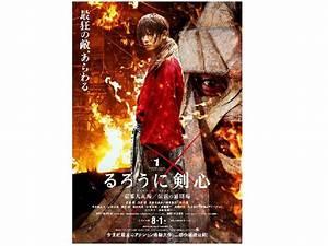 Trailer of Samurai X movie sequel bared | philstar.com
