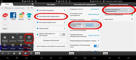 flash player android как установить adobe flash player на android