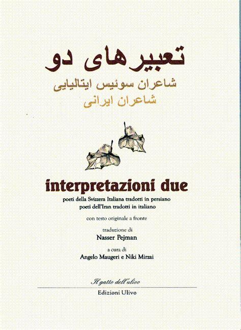 Poeti Persiani by Edizioni Ulivo Interpretazioni Due Autori Persiani
