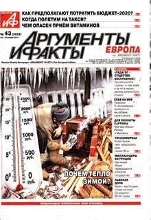 Argumenti Fakti Magazine Subscription | Buy at Newsstand.co.uk | Other Overseas