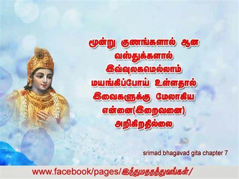 Quotes From Bhagavad Gita In Tamil