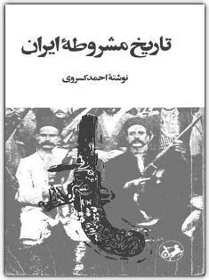 دانلود کتاب تاریخ مشروطه احمد کسروی - دانلود کتاب های رایگان فارسی