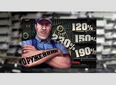 Акция «Оружейник» в онлайн казино VulkanoGames