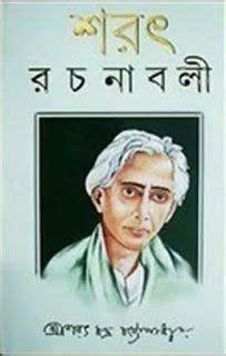 top   popular bengali  books  sarat chandra