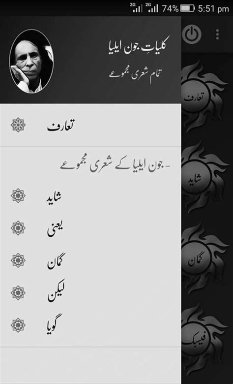 Jaun Elia All Books (Kulliyat) - Android Apps on Google Play