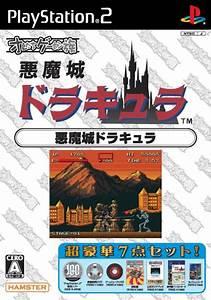 Castlevania   Haunted Castle Sur Playstation 2