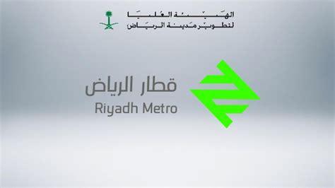 Riyadh Metro Presentation ADA