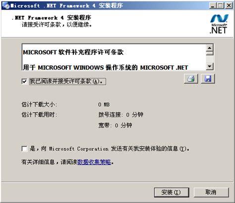 net framework 4 web installer
