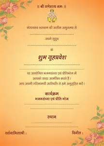 indian wedding invitation message in wedding