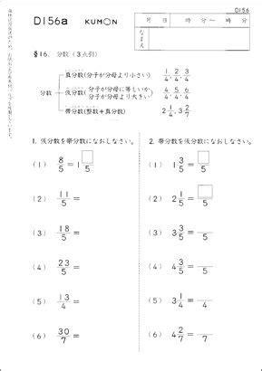 kumon japanese math worksheets kumon math