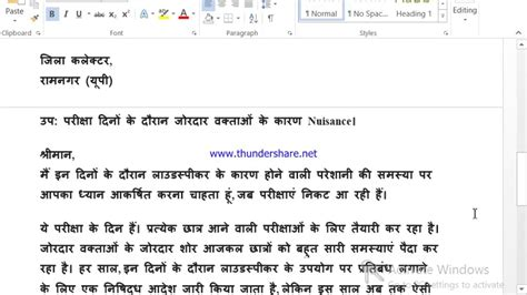 complaint letter  district collector  hindi