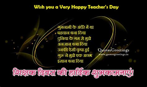 special quotes for teachers day in hindi