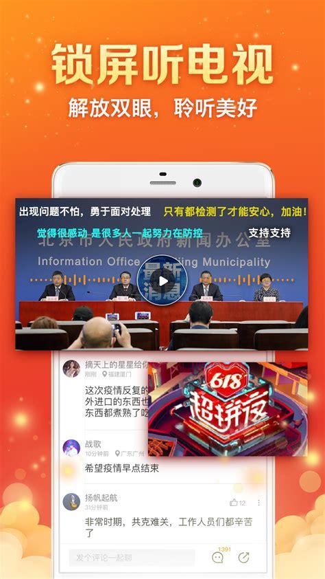 全民电视直播下载2020安卓最新版_手机app官方版免费安装下载_豌豆荚