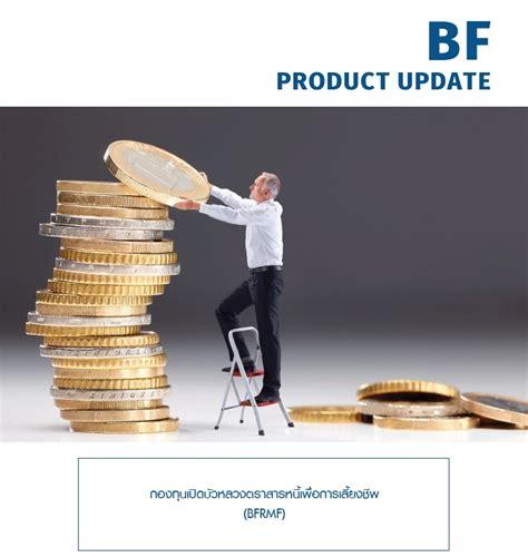 กองทุนเปิดบัวหลวงตราสารหนี้เพื่อการเลี้ยงชีพ (BFRMF ...