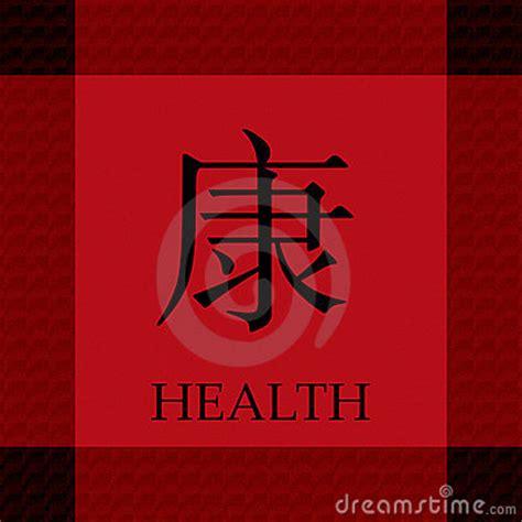 chinese symbol  health  longevity stock photo image