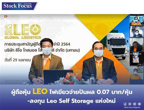 ผู้ถือหุ้น LEO ไฟเขียวจ่ายปันผล 0.07 บาท/หุ้น-ลงทุน Leo ...