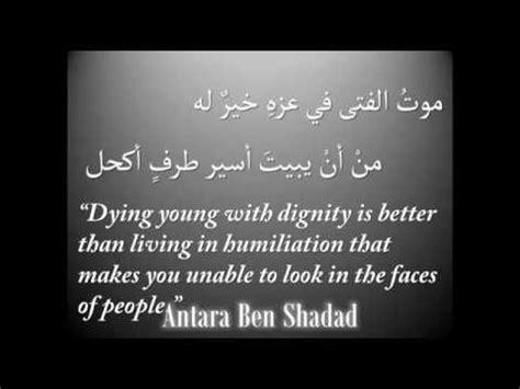 chained   love poem  antara ben shadad youtube