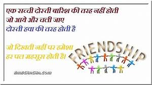 Happy Friendship Day Sms In Advance In Hindi Picture Sms ...