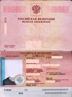 заграничный паспорт нового и старого образца отличие