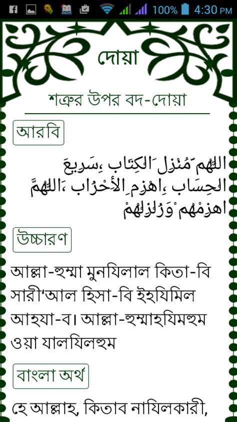 dua for entering toilet in bengali dua with meaning android apps on play