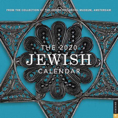 jewish calendar month wall calendar jewish year