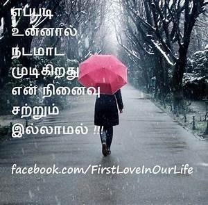 Tamil Sad Love Quotes | Tamil.LinesCafe.com
