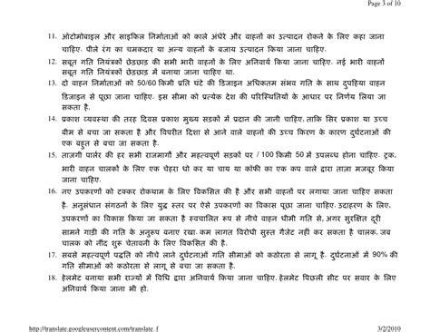 marathi essay   standard