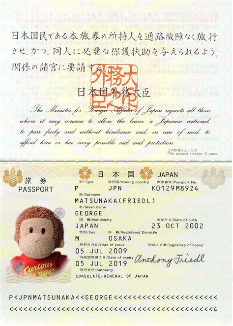 jeffrey friedls blog curious georges  passport