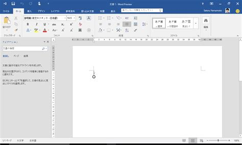Microsoft Word 2016 by Office 2016 Previewをインストールしてみた Office 365 E3プランを利用している場合
