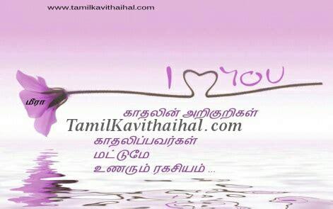 ragasiyam ragasiyam latest tamil quotes   kavithaigal