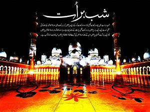 15th Shaban Shab-e-Barat HD Islamic Wallpapers | HD Walls
