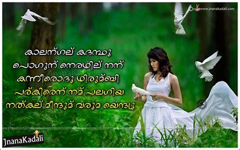 Love Feeling Quotes Malayalam