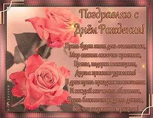 Поздравления с днем рождения свекрови от невестки - Поздравок