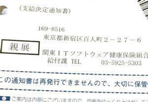 関東 it ソフトウェア 健康 保険 組合
