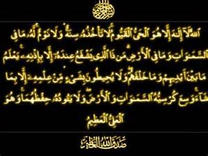 Benefits of Reciting Ayat Al- Kursi DARUL-ISTIQAMAH AND