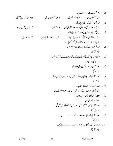 sjad tbsm ardo urdu notes  class   year