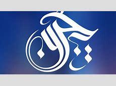 Bahrain Arabic Calligraphy on Pantone Canvas Gallery