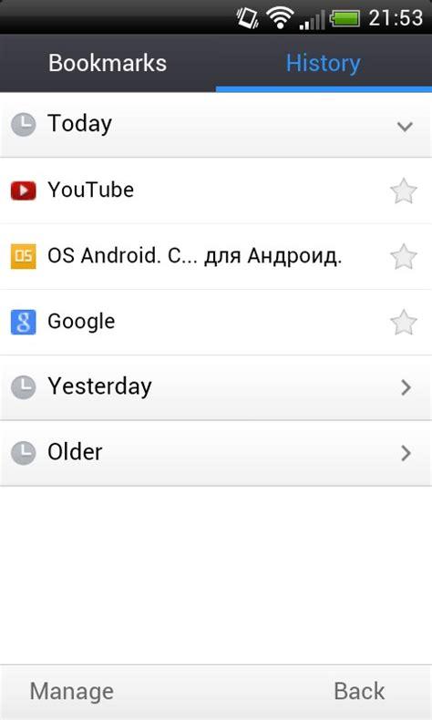 uc navegador más rápido descargar java gratis