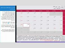 Get Persian Calendar of Iran Microsoft Store